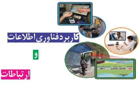 پودمان کاربرد فناوری اطلاعات و ارتباطات